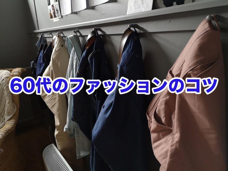 60代男性の印象がいいファッション