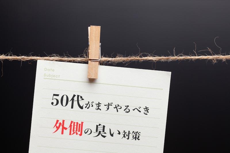 50代がまずやるべき外側の臭い対策