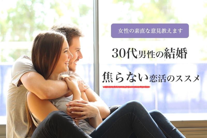 30代で結婚を焦る男性向けの恋活のやり方