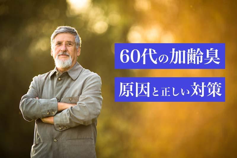 60代男性の加齢臭の原因と対策