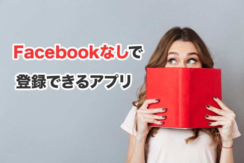 Facebook登録なしでも使えるおすすめの恋活アプリ