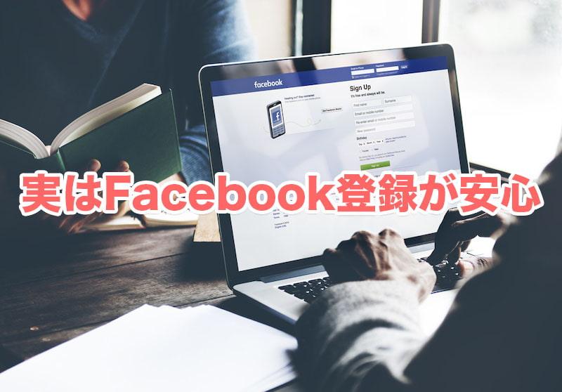 Facebook連動のアプリの方が身バレしない
