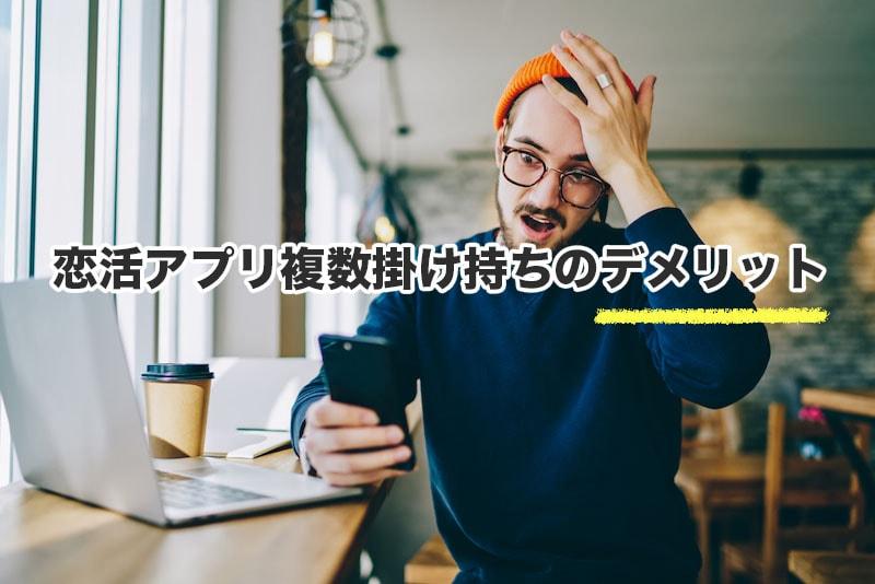 恋活アプリ複数掛け持ちのデメリット