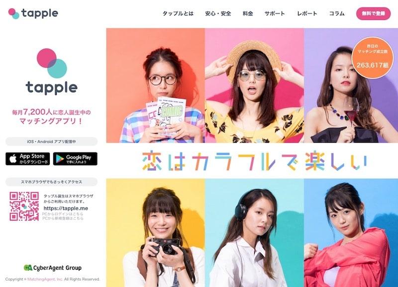 恋活アプリ タップル誕生