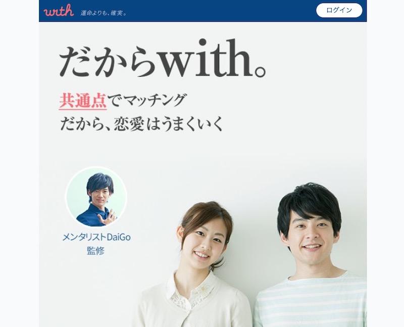 恋活アプリ with
