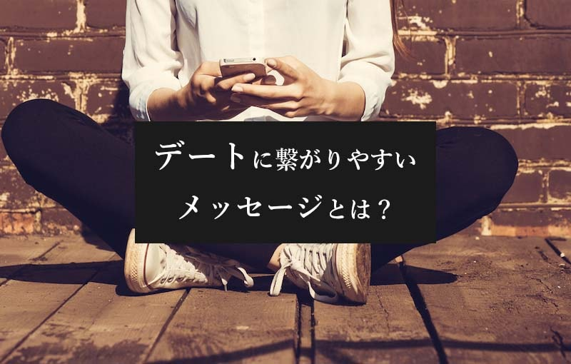 恋活アプリでデートに繋がりやすいメッセージ