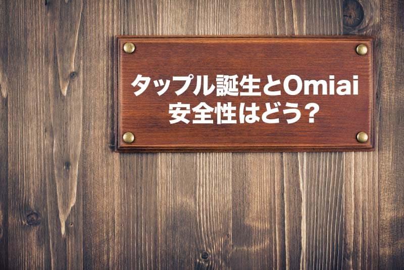 タップル誕生とOmiaiの安全性を比較