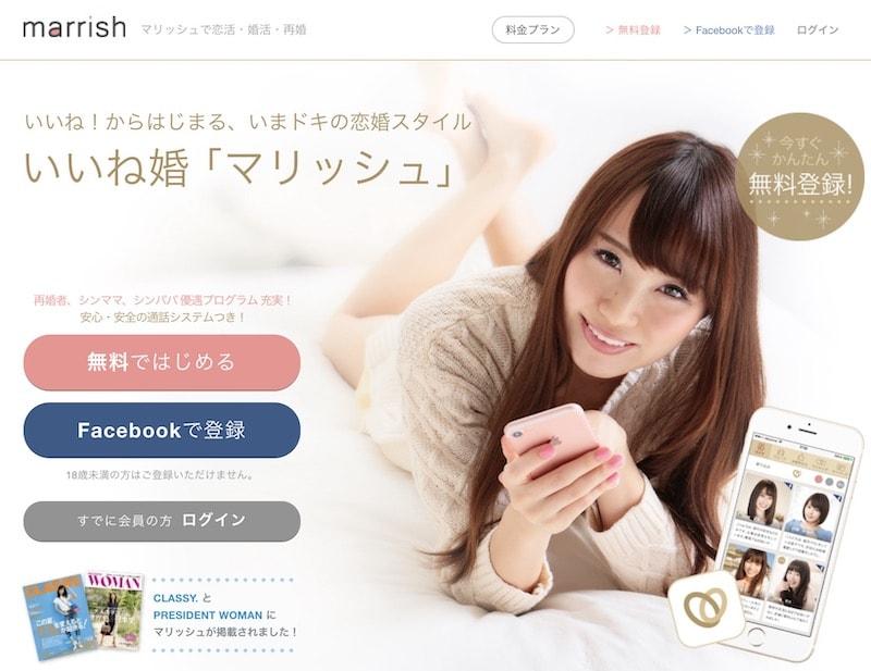 恋活アプリ マリッシュ