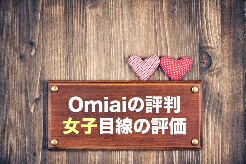 Omiaiの口コミと評判を女性目線で解説