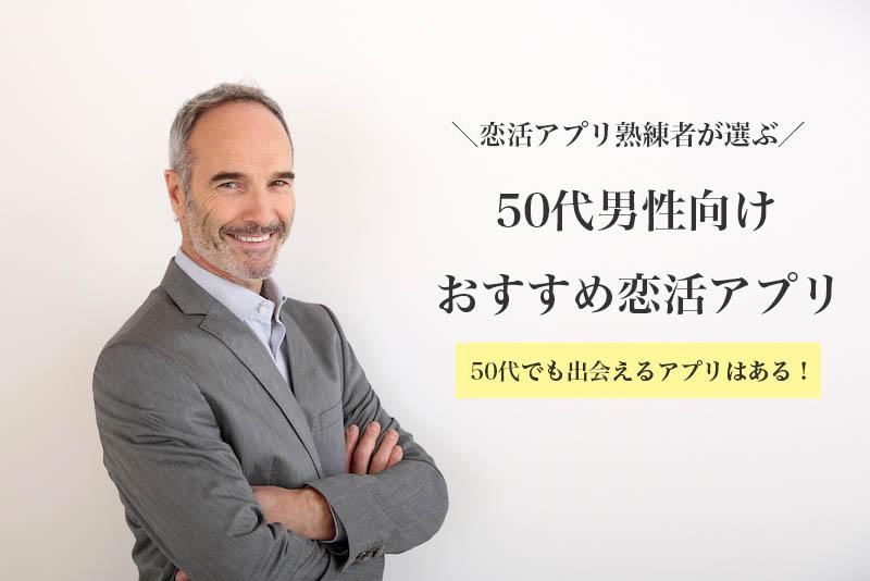 50代男性向けのおすすめ恋活アプリ