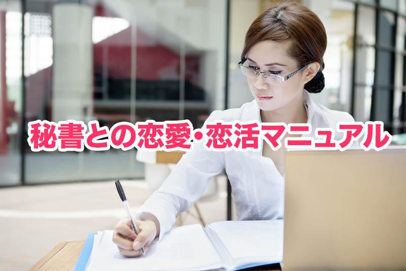 秘書の女性の恋愛事情・アプローチ方法