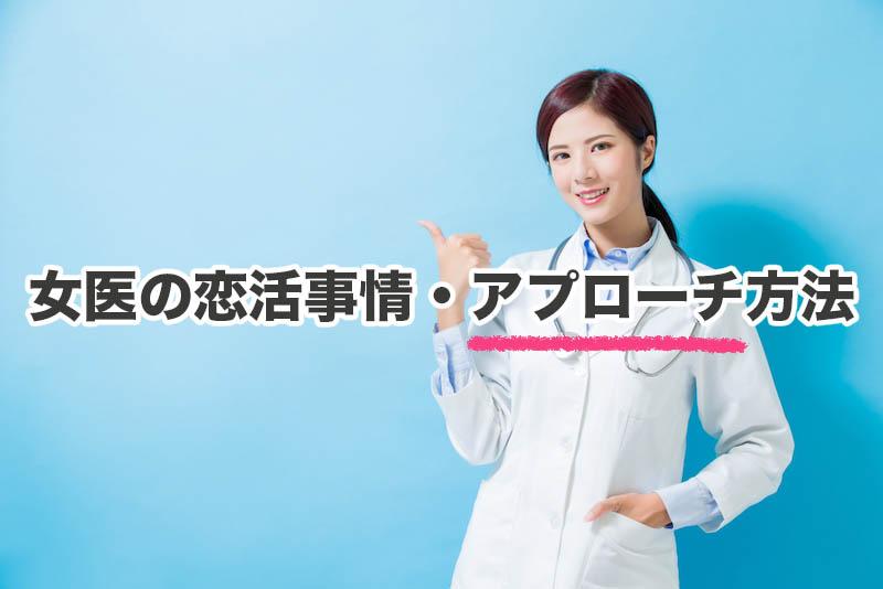 医者・女医の恋愛・恋活傾向とアプローチ方法