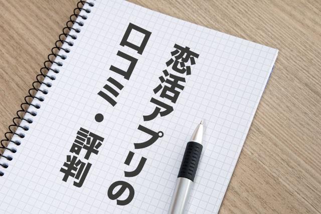 恋活アプリの口コミ・評判