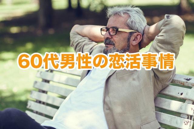 60代男性の恋活事情